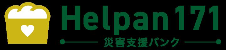Helpan171|災害支援のヘルパン171