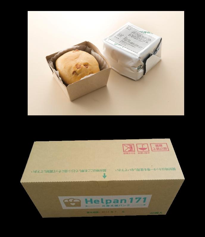備蓄保存用パン