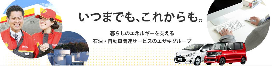 昭和シェル石油 エザキ株式会社