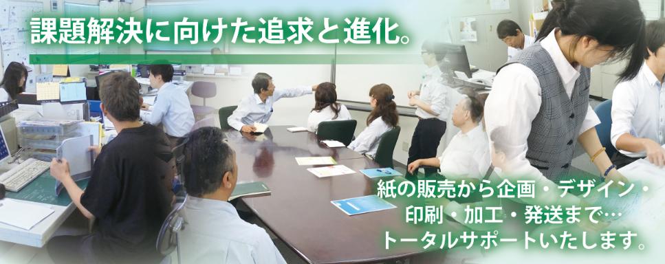 株式会社ミツモリ    【プリントショップ】