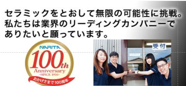 株式会社成田製陶所    本社・本社工場