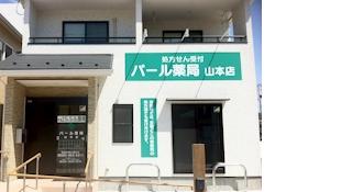 パール薬局 山本店
