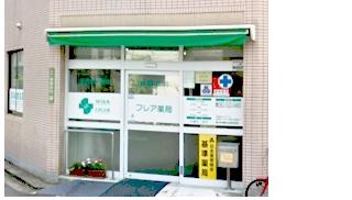 フレア薬局