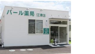 パール薬局 江津店