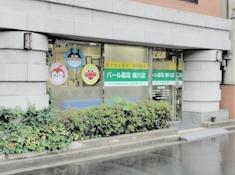 パール薬局 横川店