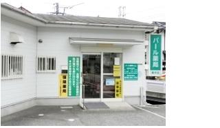 パール薬局 緑井店