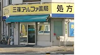 三篠アルファ薬局