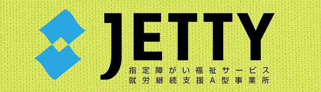 株式会社ジェティ