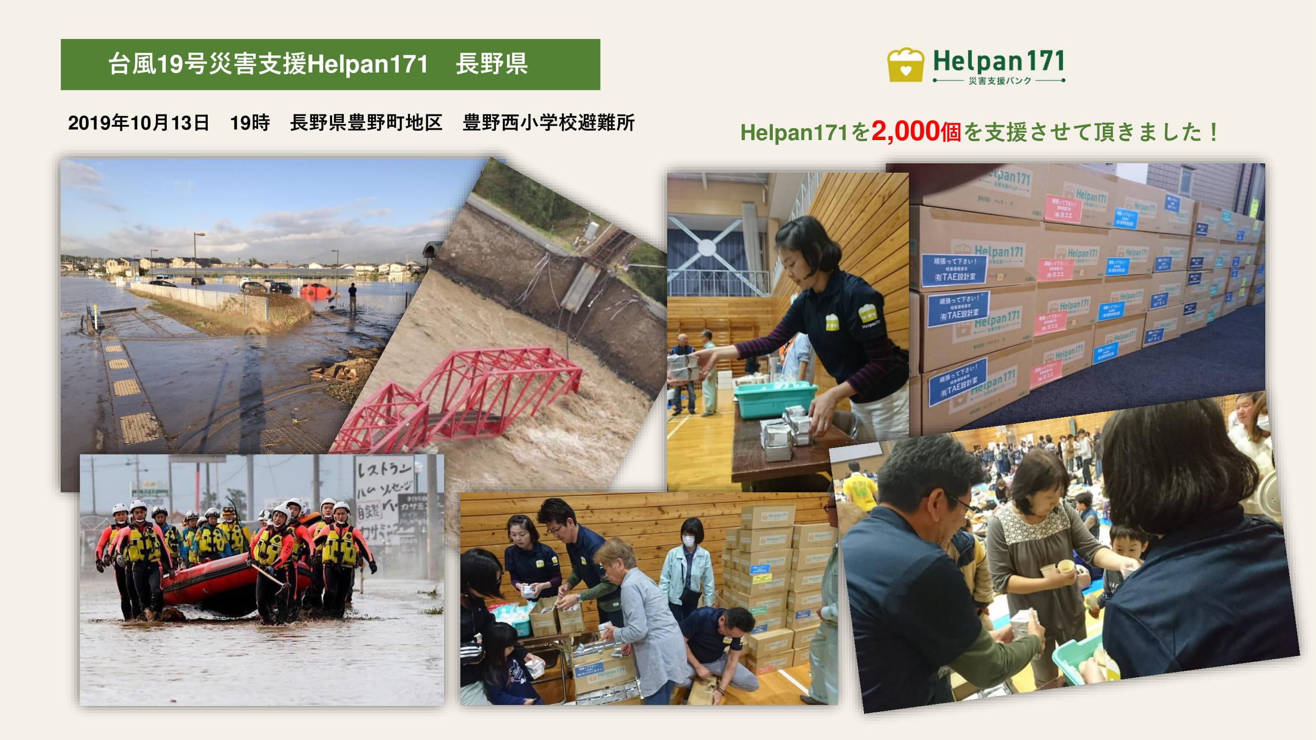 台風19号 Helpan171支援