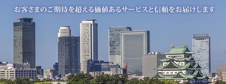 中電興業株式会社  西営業所